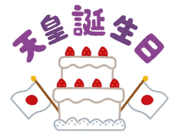 2月23日は天皇誕生日!あれ?いつもは12月じゃなかったっけ ...